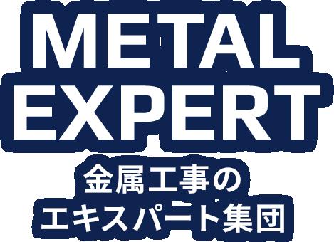 金属工事のエキスパート集団